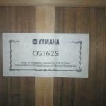 Гитара Yamaha CG 162 S., Екатеринбург