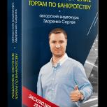 Торги по банкротству пошаговая видео инструкция, Екатеринбург