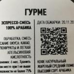 Кофе для кофемашин Арабика Зерно, Екатеринбург