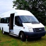 Оформите заказ микроавтобуса 18-20 мест в Екатеринбурге недорого, Екатеринбург