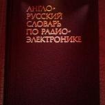 Англо-Русский словарь по радиоэлектронике1987г. Около 63000 терминов, Екатеринбург