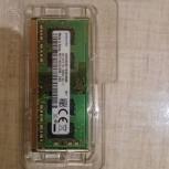 Продам оперативную память SO-DIMM 4 Гбайт DDR4-3200, Екатеринбург
