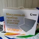 Продам БиоЭнергоМассажер FOHOW, Екатеринбург
