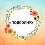 Частный детский сад  подсолнух, Екатеринбург