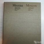 Книга памятники архитектуры Москвы 1830-1910 годов, Екатеринбург