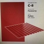 Профнастил пк С8 п/э RAL 3003 (рубин) 0,7 1,20м, Екатеринбург