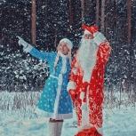Дед Мороз и Снегурочка на дом (Эльмаш/Уралмаш), Екатеринбург