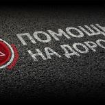 Буксировка авто, услуга прикурить аккумулятор, подвоз бензина, солярки, Екатеринбург