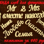 Аренда слов для фотосессий, Екатеринбург