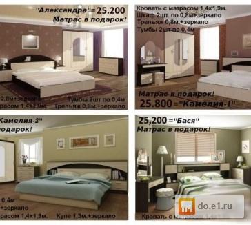 новые спальни от производителя матрас в подарок фото цена