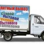 Бесплатный вывоз старой бытовой техники, Екатеринбург