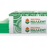 Экструдированный пенополистирол Экстрол Малахит 11, Екатеринбург