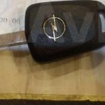 Потерян ключ от автомобиля Опель, Екатеринбург