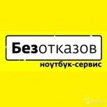 Ремонт ноутбуков, планшетов и телевизоров, Екатеринбург