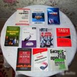 Книги: бизнес и лидерство, Екатеринбург