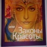 Искусство быть Женщиной или Законы Красоты.  Марина Ланская., Екатеринбург