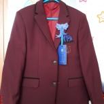 Пиджак для школьника (122-128), Екатеринбург
