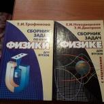 Учебники для института, Екатеринбург