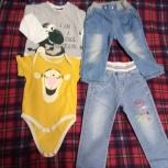 Пакет вещей 2/демисезонний костюм/комбинезон/джинсы, Екатеринбург