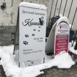 Штендер большой, Екатеринбург