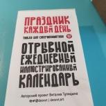 Сувенирный календарь, Екатеринбург
