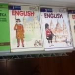 Учебники английского, Екатеринбург