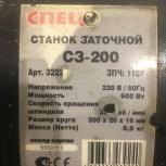 Продам станок заточной С3-200, Екатеринбург