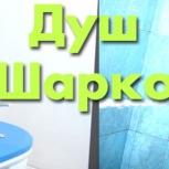 Душ шарко в сенсации!, Екатеринбург