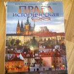 Книга о Праге исторической, Екатеринбург