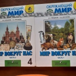 учебник Окружающий мир 4 класс, Екатеринбург