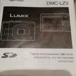 фотоаппарат Panasonic Lumix, Екатеринбург