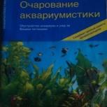 Аквариумная литература, Екатеринбург