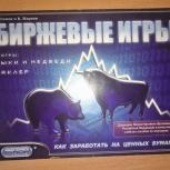 Настольные игры 2 в 1 «Биржевые игры», Екатеринбург