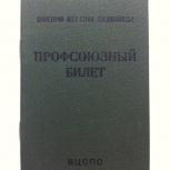 профсоюзный билет, Екатеринбург