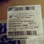 Продам газовый счетчик сигнал новый не б/у, Екатеринбург