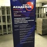 Мобильный стенд Roll-Up (Ролл-ап), Екатеринбург