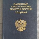 Набор 10 рублей биметалл 2000-2020 в альбоме, Екатеринбург
