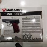 Пневматический пистолет Макаров, Екатеринбург