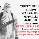 Уничтожение тараканов клопов клещей гарантия 2 года, Екатеринбург
