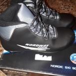 Ботинки для  беговых лыж, Екатеринбург