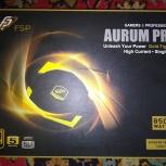 Блок питания FSP Aurum PRO 850W 80+ Gold, Екатеринбург