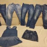 джинсы, джинсовое платье, джинсовая юбка, Екатеринбург