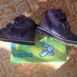 Продам демисезонные ботиночки капика размер 21, Екатеринбург