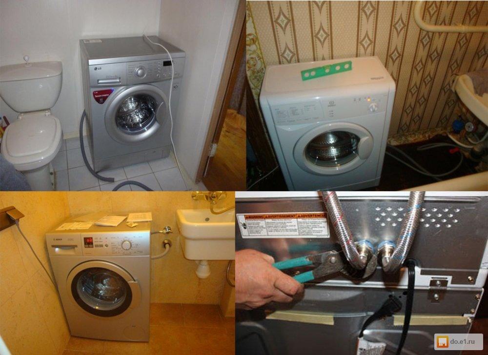 изделия подключение стиральной машины фото них