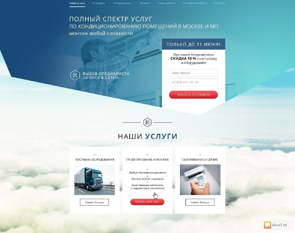 программу для создания web сайтов