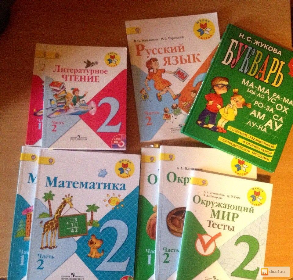 как выглядит книга гдз 4 класса школа россии