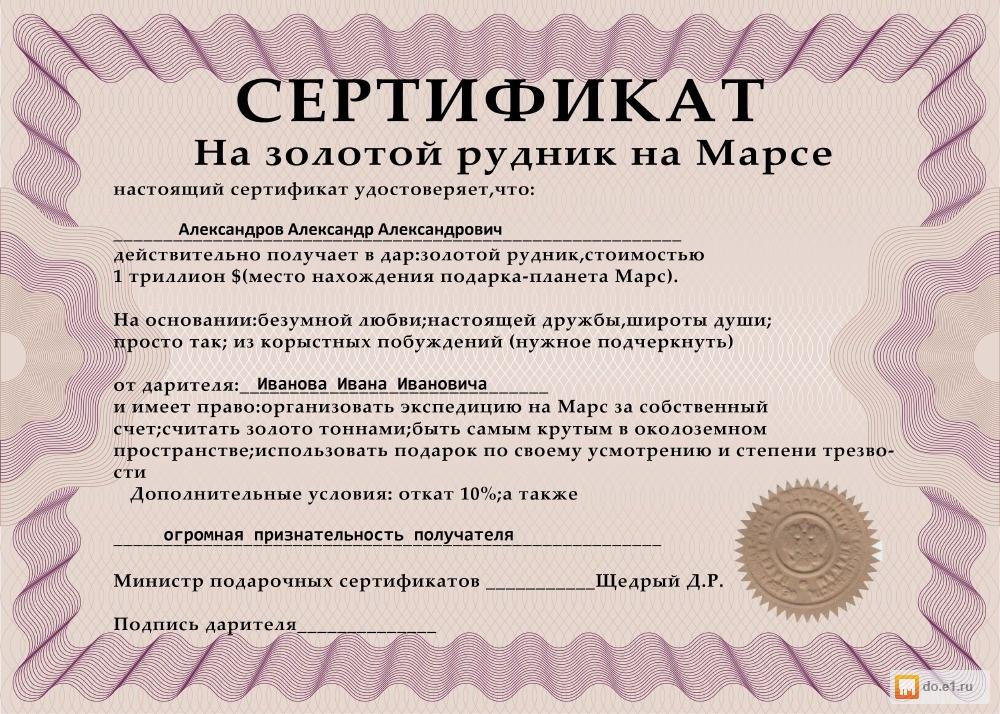 картинки сертификатов к юбилею чтобы