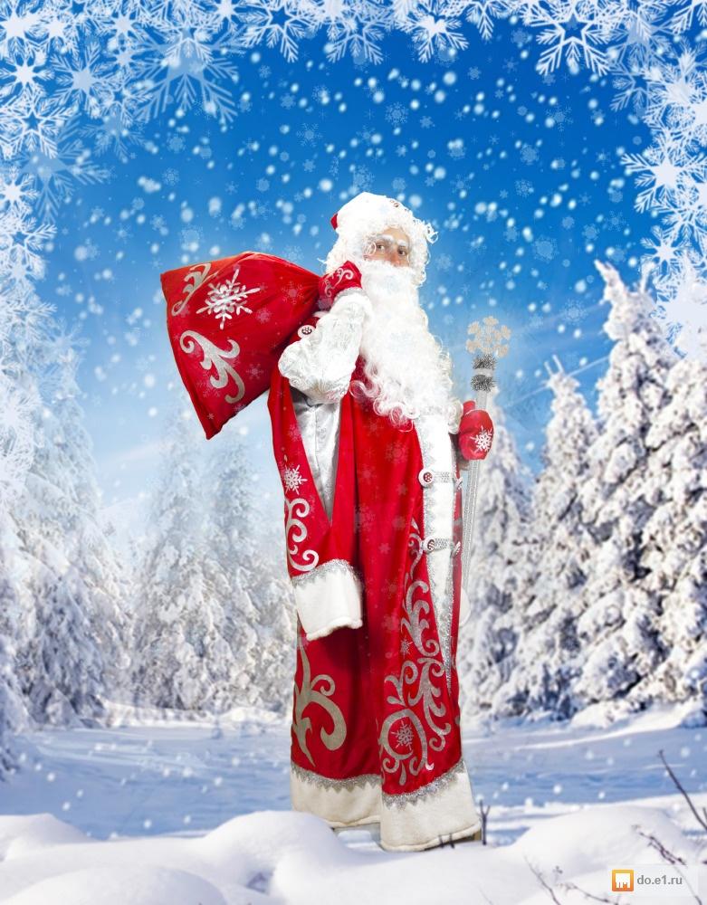 голосовое поздравление от деда мороза и снегурочки этот