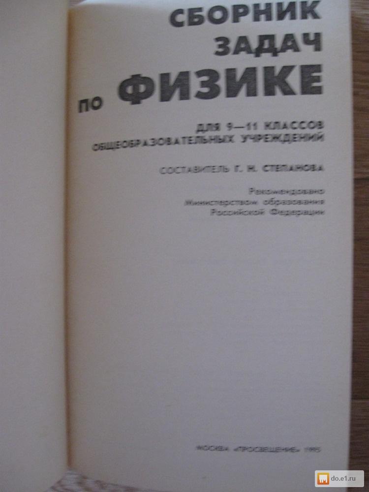 Гдз Сборник Задач 9-11 Класс Степанов