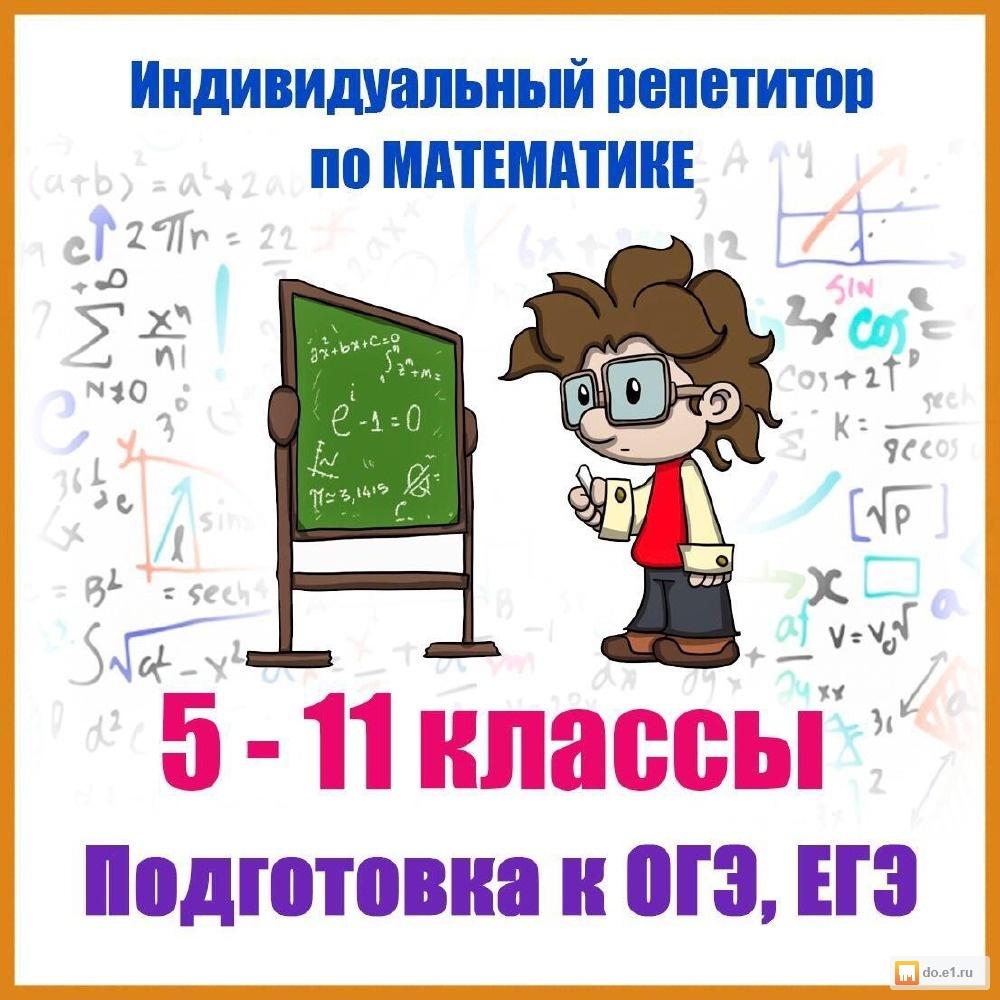 Репетиторство по математике картинка